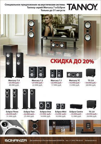 tannoy_mercury_eclipse